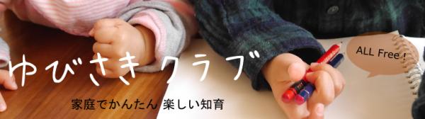 ゆびさきクラブー幼児プリント・シール貼り台紙無料DL