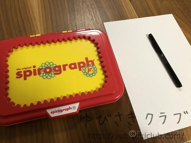 スピログラフジュニアでマンダラ塗り絵 準備