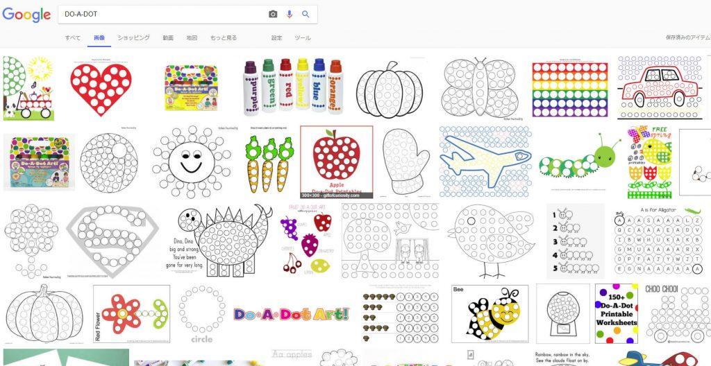 DO-A-DOTで検索した時のGoogle検索結果