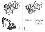 book-constructionvehicleのサムネイル