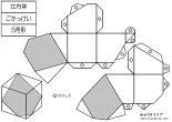 立方体_5角形_幼児のサムネイル