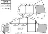 立方体‗平行四辺形‗幼児のサムネイル