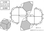 立方体‗正六角形_幼児のサムネイル
